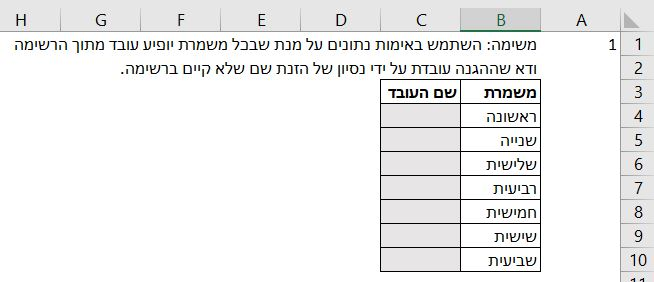 תרגיל Data Validation